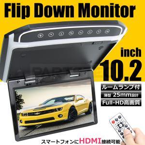 12V用 10.2インチ フリップダウンモニター 超薄型タイプ 25mm HDMI MicroSD対応 Full-HD 高画質|partstec