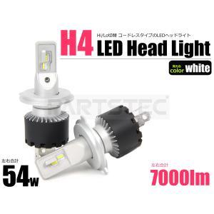 H4 LEDヘッドライト ワンタッチ 車検対応 COBChip Hi/Lo切替 54W 7000LM 6500K ホワイト 2個1セット 10系アルファード 200系ハイエース など|partstec