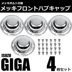 いすゞ NEW ギガ ファイブスターギガ 低床用 フロント ハブキャップ メッキ タイプ 4枚 ボル...
