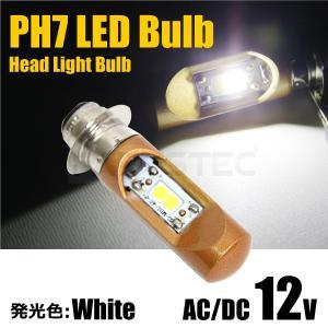 バイク スクーター 原付 PH7 LEDヘッドライト 1個 直流/交流 兼用 Hi/Lo 8W ホワ...