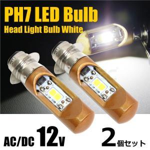 バイク スクーター 原付 PH7 LEDヘッドライト 2個 直流/交流 兼用 Hi/Lo 8W ホワ...