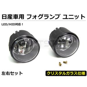 日産用 フォグランプ ユニット 左右セット LED HID 対応 純正交換タイプ 汎用 日産 セレナ...
