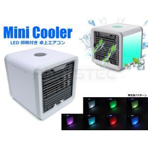 車 扇風機 加湿機能付 パーソナル クーラー USBケーブル付 エアコン 冷風機 加湿器 LED照明...