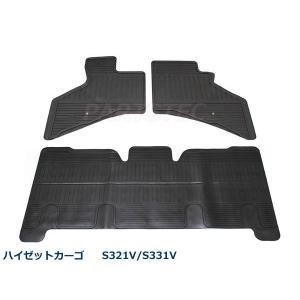 ハイゼットカーゴ S321VS331V ゴムマット ハイゼット カーゴ 社外品 対応年式 : H16/12〜|partstec