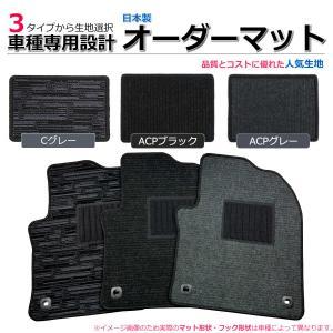 オーダーマット デリカD:2 フロアマット フロントのみ 高品質生地 日本製 対応年式 : H23/3〜 partstec