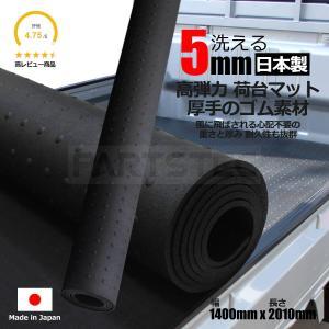 即納 日本製 荷台ゴムマット お手入れ簡単 マット 汎用 1400mm × 2010mm × 5mm...