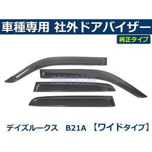 「両面テープ&金具付」 デイズルークス B21A 社外 サイドバイザー ドアバイザー 取付説明書付き|partstec