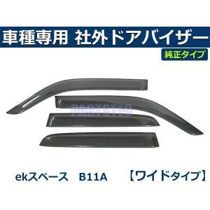 「両面テープ&金具付」 ekスペース B11A サイドバイザー ドアバイザー 社外品 純正タイプ 取付説明書付き|partstec