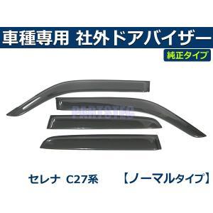 「両面テープ&金具付」 セレナ C27 GC27 サイドバイザー ドアバイザー 社外品 新品 スモーク 取付説明書付き|partstec