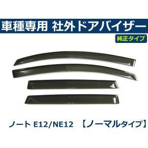 「両面テープ&金具付」 ノート E12 NE12 サイドバイザー ドアバイザー 社外品 純正タイプ 取付説明書付き|partstec