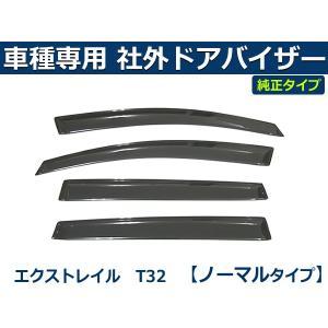 「両面テープ&金具付」 エクストレイル T32 NT32 サイドバイザー ドアバイザー 社外品 純正タイプ 取付説明書付き|partstec