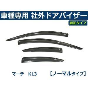 「両面テープ&金具付」 マーチ K13 社外 サイドバイザー ドアバイザー 社外品 純正タイプ 取付説明書付き|partstec