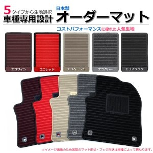 オーダーマット プリウス フロアマット フロントのみ 日本製 トヨタ 対応年式 : H9/12〜|partstec