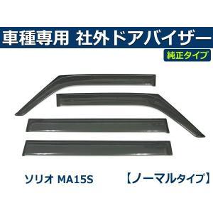「両面テープ&金具付」 MA15S ソリオ サイドバイザー ドアバイザー 社外 純正タイプ|partstec