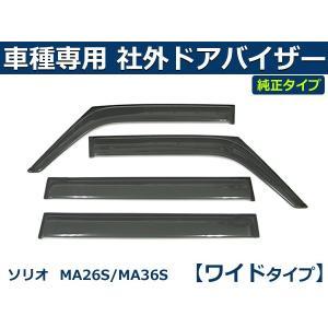 「両面テープ&金具付」 MA26S MA36S ソリオ サイドバイザー ドアバイザー 社外 純正タイプ|partstec