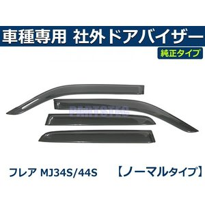 「両面テープ&金具付」 MJ34S/MJ44S フレア サイドバイザー ドアバイザー 純正型 社外品 取付説明書付き|partstec
