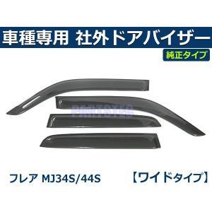 「両面テープ&金具付」 MJ34S フレア ワイドバイザー ドアバイザー 社外品 純正型 取付説明書付き|partstec