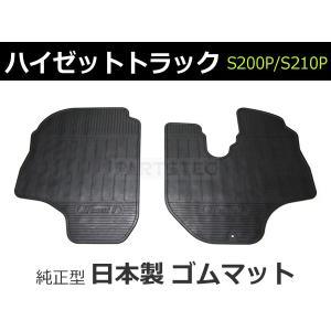ハイゼットトラック S200P S201P S210P S211P 日本製 ゴムマット ラバーマット 社外品 対応年式 : H11/1〜H26/8|partstec
