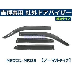 「両面テープ&金具付」 MRワゴン MF33S サイドバイザー ドアバイザー 社外品 純正タイプ|partstec