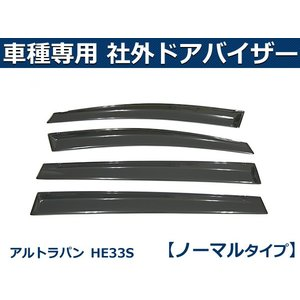 「両面テープ&金具付」 HE33S ラパン サイドバイザー ドアバイザー 社外品 純正タイプ|partstec
