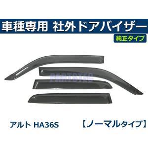 「両面テープ&金具付」 HA36S アルト サイドバイザー ドアバイザー 社外品 純正タイプ|partstec