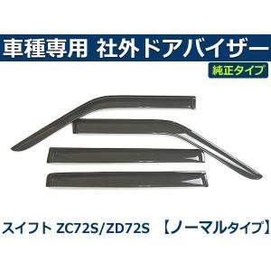 「両面テープ&金具付」 ZC72 ZD72 スイフト サイドバイザー ドアバイザー 社外 純正タイプ 取付説明書付き|partstec
