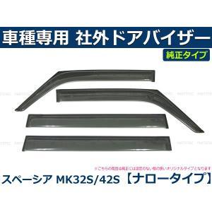 「両面テープ&金具付」 MK32S MK42S スペーシア スペーシアカスタム サイドバイザー ドアバイザー  純正型|partstec