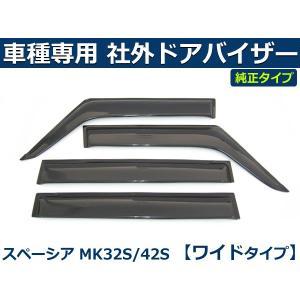 「両面テープ&金具付」 MK32S MK42S スペーシア ワイドバイザー サイドバイザー ドアバイザー 社外品 純正タイプ|partstec