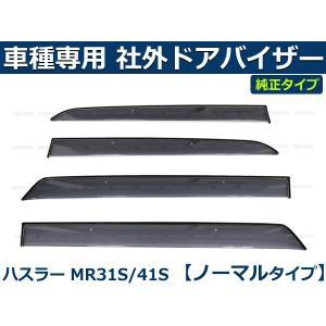 「両面テープ&金具付」 MR31S MR41S ハスラー サイドバイザー ドアバイザー 社外品 純正タイプ 取付説明書付き|partstec