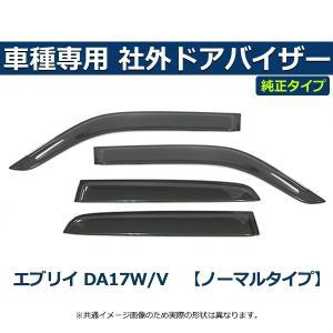 「両面テープ&金具付」 DA17W DA17V エブリイ エブリイワゴン エブリイバン サイドバイザー ドアバイザー 社外品 純正型|partstec