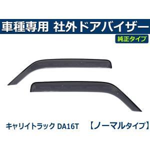 「両面テープ&金具付」 DA16T キャリイトラック キャリートラック サイドバイザー ドアバイザー 社外品 純正タイプ|partstec