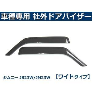 「両面テープ&金具付」 JB23W JM23W ジムニー ドアバイザー サイドバイザー 純正型 社外品|partstec