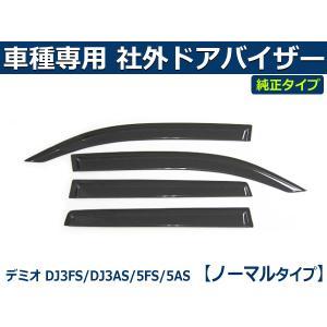 「両面テープ&金具付」 デミオ DJ系 サイドバイザー ドアバイザー 社外品 取付説明書付き|partstec