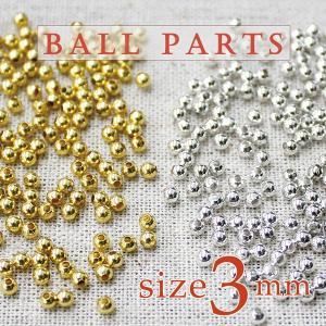 ボールパーツ 3mm(10グラム売り)  選べる2色/ ゴールド シルバー|partsworldjp