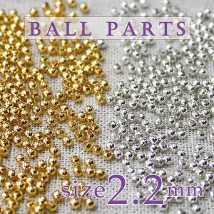 ボールパーツ 2.2mm(10グラム売り)  選べる2色/ ゴールド シルバー|partsworldjp