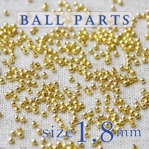 ボールパーツ 1.8mm(10グラム売り) ゴールド|partsworldjp