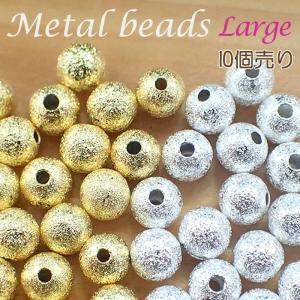 メタルビーズ 梨地加工 大 6mm(10個売り) ゴールド シルバー/ ボールパーツ|partsworldjp