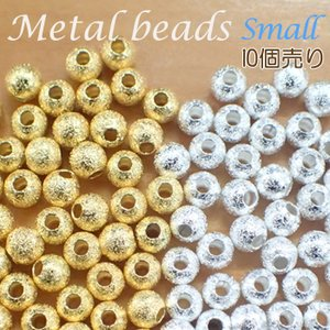 メタルビーズ 梨地加工 小 4mm(10個売り) ゴールド シルバー/ ボールパーツ|partsworldjp