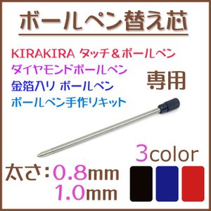 20%オフ セール 替え芯 替芯/1個売り(0.8mm/1.0mm) 3カラー プレゼント ギフト バレンタイン ホワイトデー ノベルティ ハーバリウムボールペン (0119)|partsworldjp