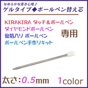 20%オフ セール (ゲルタイプ)替え芯 替芯 (1個売り)(0.5mm) ハーバリウムボールペン プレゼント ギフト バレンタイン ホワイトデー ノベルティ  (0119)|partsworldjp