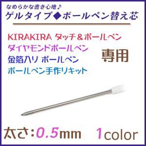 (ゲルタイプ)替え芯 替芯 (1個売り)(0.5mm) プレゼント ギフト バレンタイン ホワイトデー ノベルティ 景品 おまけ
