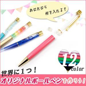 (手作りキット) オリジナルボールペンを作ろう! ボールペン 手作りキット レジン ドーム セット 工作 オリジナル|partsworldjp