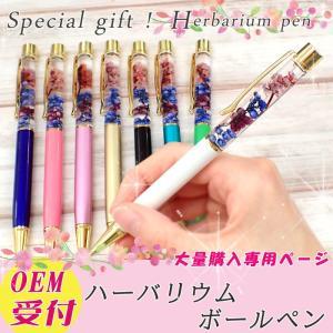 (大量購入&OEM専用ページ) ハーバリウム ボールペン  (オリジナル ボールペン ) 当店オリジナル/ ご相談ください。|partsworldjp