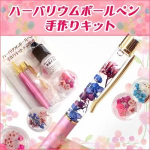 (9月下旬より順次発送) ハーバリウムボールペン手作りキット ハーバリウムボールペンを作ろう! お花 ドライフラワー 敬老の日