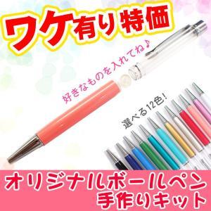 (訳あり・アウトレット)(手作りキット) オリジナルボールペンを作ろう! 液体不可  ボールペン手作りキット レジン ドーム セット 工作 オリジナル