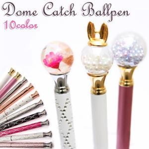 ドームキャッチボールペン(10本売り) オリジナルボールペン ガラスドーム スノードーム 母の日 退職 卒業 ハーバリウムボールペン|partsworldjp