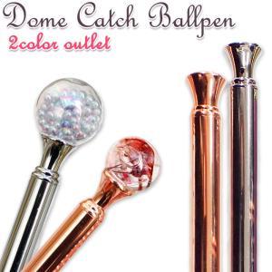 (アウトレット) ドームキャッチボールペン (全2色)  母の日 ハーバリウム オリジナルボールペンを作ろう! B品 退職 卒業|partsworldjp