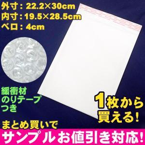 クッション封筒(1枚売り) 内寸/約19.5×28.5cm のりテープつき エアパッキン 梱包用 気泡緩衝材 衝撃吸収 エアキャップ プチプチ ぷちぷち|partsworldjp