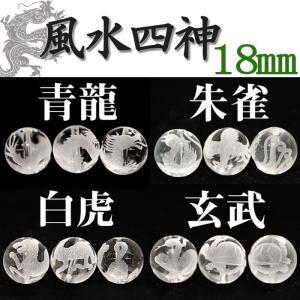 (卸価格)カービング 水晶(11.四神 水晶素彫  18mm)1粒売り 手研磨 ハンドメイド 手作り 天然石 カービング(メール便対象)|partsworldjp