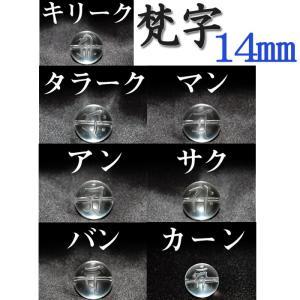 (卸価格)カービング 水晶(2.梵字 素彫  14mm)1粒売り 手研磨 ハンドメイド 手作り 天然石 カービング(メール便対象)|partsworldjp